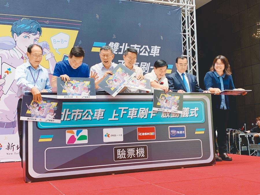 雙北公車7月起實施上下車刷卡,台北市長柯文哲昨出席啟動儀式。(林縉明攝)