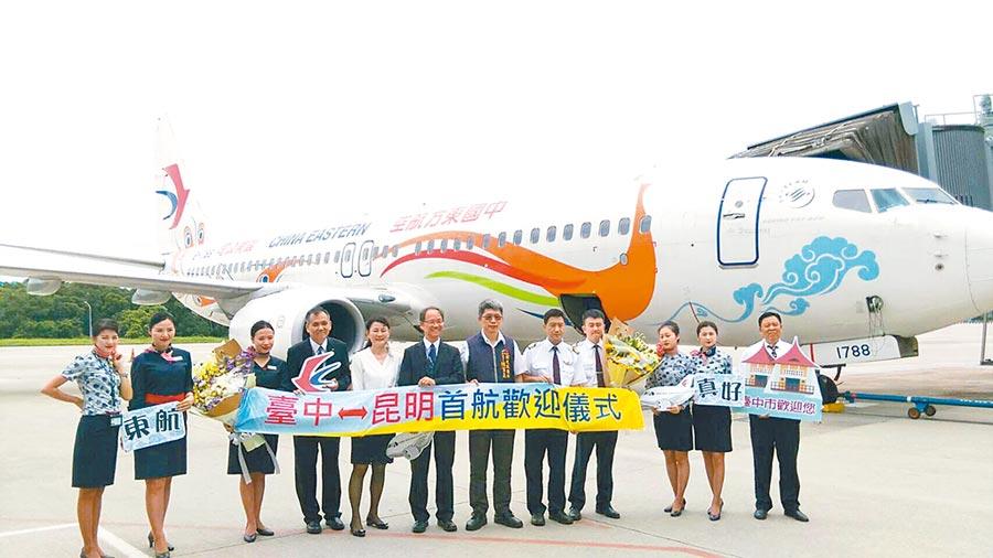 台中─昆明首航班機抵達台中機場後,台中國際航空站主任張瑞澍(左六)等人到場迎接旅客。(陳世宗翻攝)