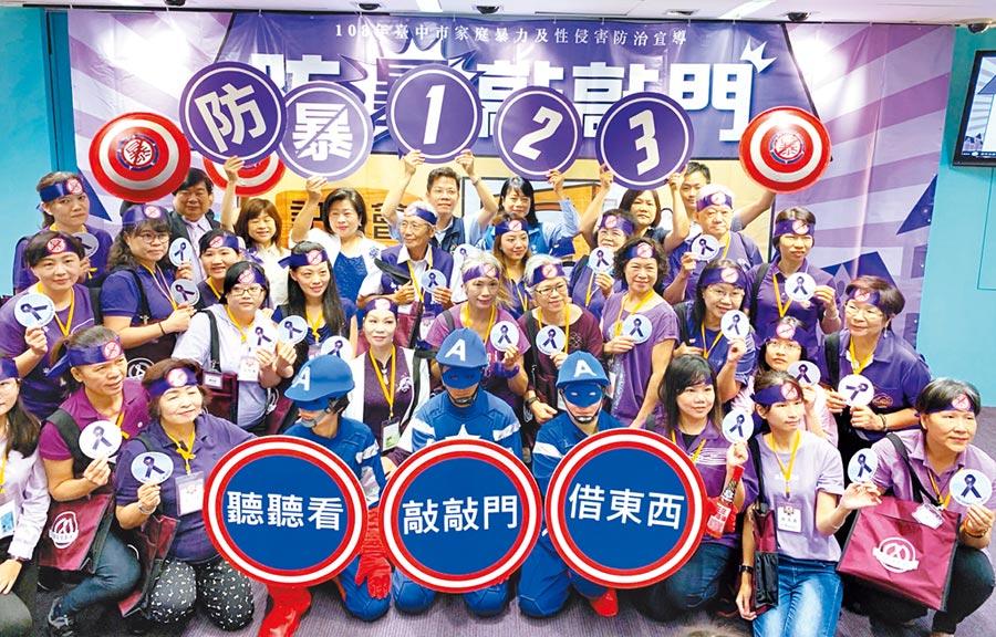 台中市家庭暴力及性侵害防治中心,26日舉行「防暴敲敲門」記者會;透過生動行動劇展現「防暴123」,凝聚「暴力零容忍」的社區意識。(陳世宗攝)