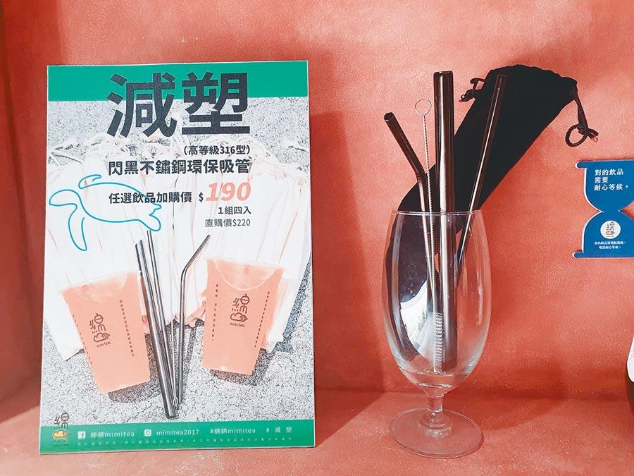 手搖杯業者綿綿mimitea,銷售不鏽鋼吸管組,鼓勵大家買手搖杯用環保吸管。(綿綿mimitea提供)