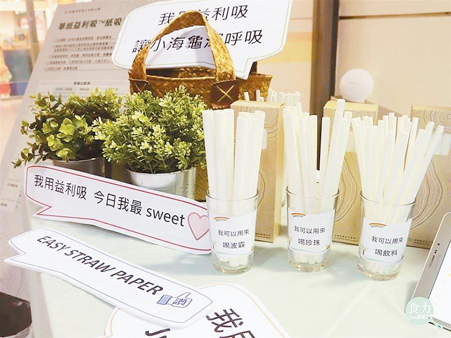 中華紙漿去年起開發紙吸管,推出CP值高的經濟型紙吸管,已與多家連鎖速食店洽商。(益利吸紙吸管提供)