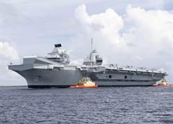 英女王號航艦承包商將助日改裝出雲級輕航母