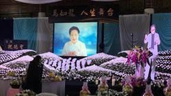 馬如龍80歲人生謝幕   遺孀沛小嵐淚崩