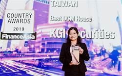 凱基證券 蟬聯「台灣最佳債券承銷商」大獎