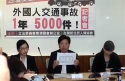 危險 外國人在台一年交通事故五千件?