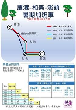 直達溪頭客運逾25萬人次  縣府協調增暑期加班車