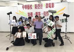 空品微電影競賽 中華藝校生囊前三名