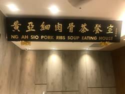 正宗新加坡肉骨茶 黃亞細肉骨茶插旗新竹巨城