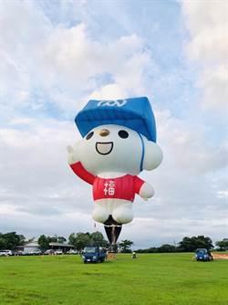 最萌熱氣球「福利熊」又來了!6/29臺東起飛