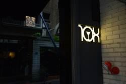 酒吧界百慕達三角洲PART2!直擊神秘巷弄「NOX」
