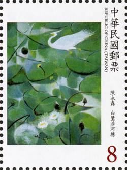 國美館典藏名畫躍然郵票 藝術品走入生活