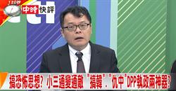 快評》小三通變通敵 搞韓、仇中DPP執政兩神器?