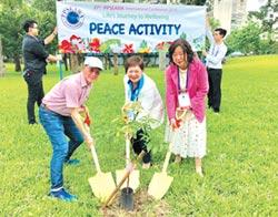 泛太平洋暨東南亞婦女協會 和平植樹倡環保