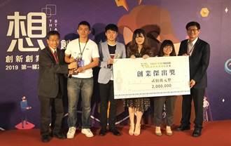 中科挺新創團隊,「天氣即時預報」獲200萬創業獎金
