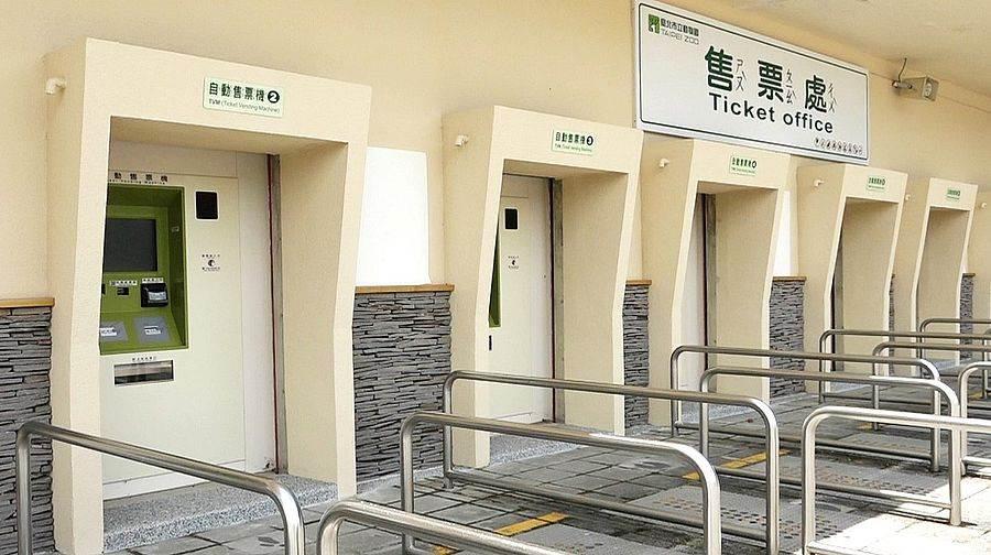 台北市立動物園「電子化收費系統」正式上線(自動售票機)。(台北市立動物園提供)