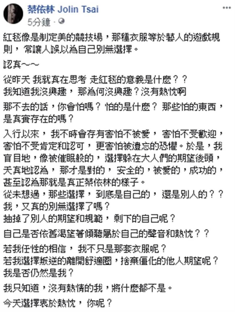 蔡依林臉書全文 。(圖/蔡依林臉書)