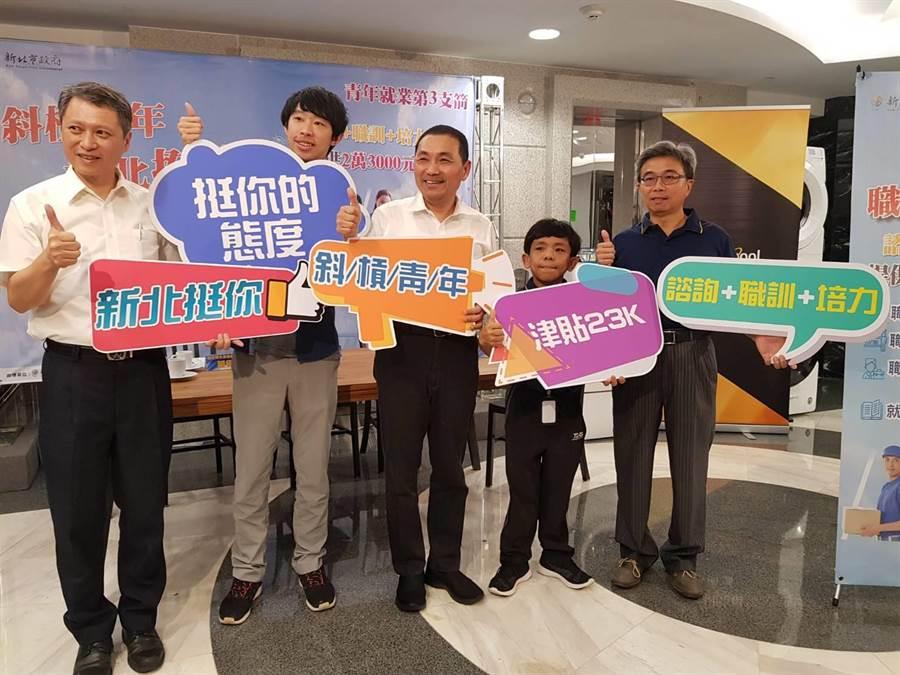 侯友宜今天宣布啟動斜槓青年職能培力計畫,提供18到29歲青年最高2萬3000元津貼。(譚宇哲翻攝)