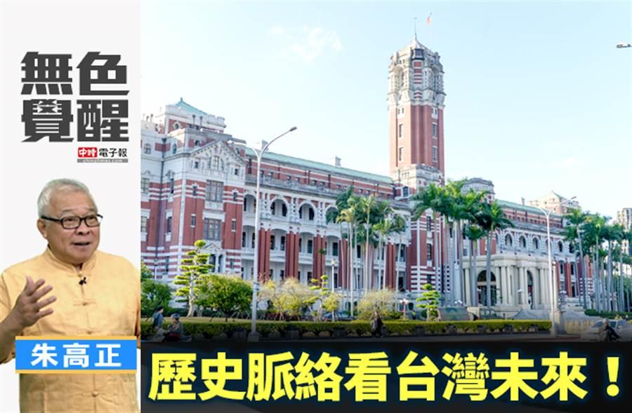 無色覺醒》朱高正:歷史脈絡看台灣未來!