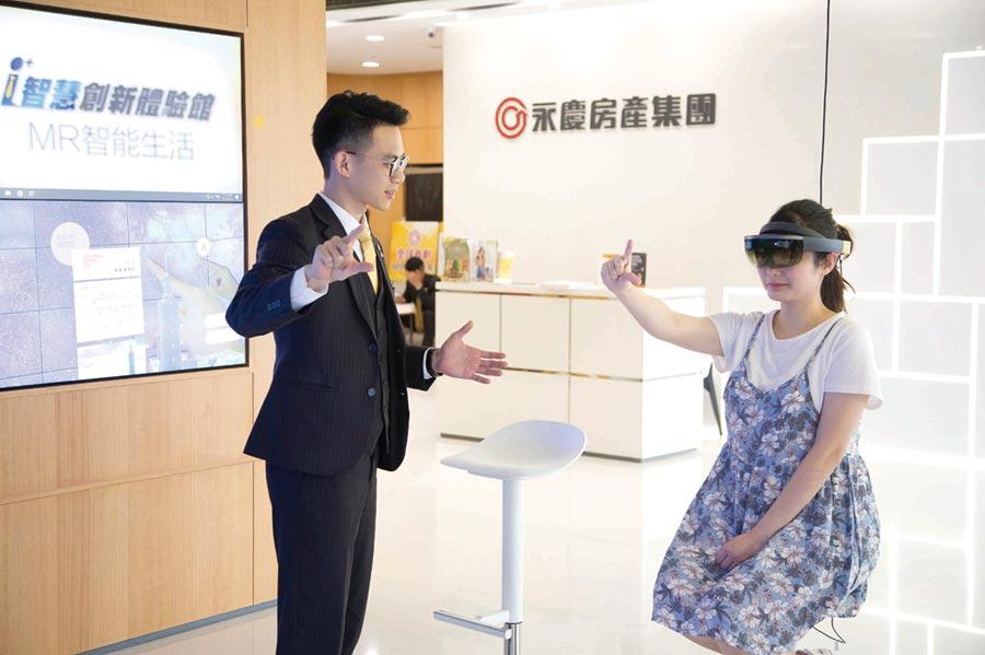 永慶「i+智慧創新體驗館」,引進MR、VR技術,以嶄新智慧系統,提供消費者創新看屋體驗。圖/永慶提供