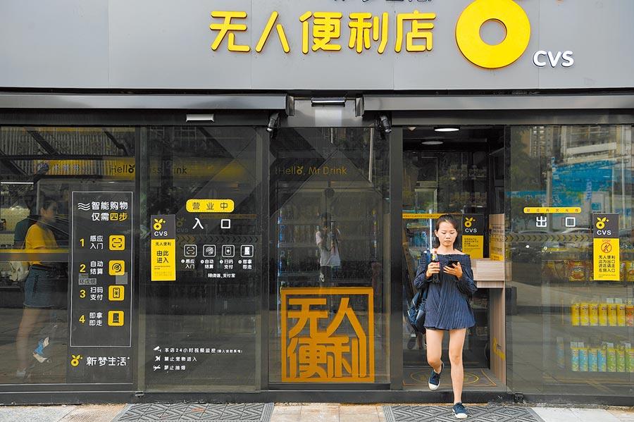 截至2017年底,大陸無人便利店累計落地200家,圖為廣西南寧市一無人便利店吸引市民體驗。(中新社資料照片)