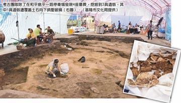 和平島考古 發現4墓葬3遺骸