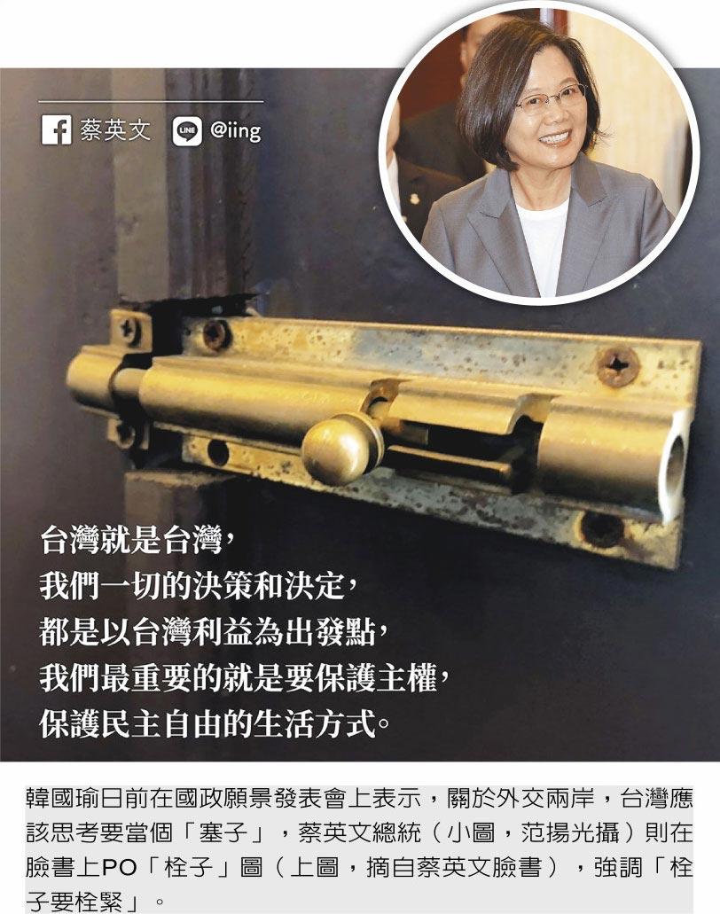 韓國瑜日前在國政願景發表會上表示,關於外交兩岸,台灣應該思考要當個「塞子」,蔡英文總統(小圖,范揚光攝)則在臉書上PO「栓子」圖(摘自蔡英文臉書),強調「栓子要栓緊」。