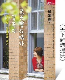 藍天會在牆外等著你作者/吳娟瑜出版社/天下雜誌(天下雜誌提供)