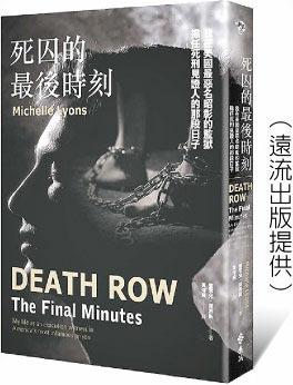 死囚的最後時刻:  我在美國最惡名昭彰的監獄  擔任死刑見證人的那段日子作者/蜜雪兒‧萊昂斯出版社/遠流(遠流出版提供)