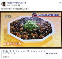 如何一次惹火台灣人與四川人?日本這料理做到了
