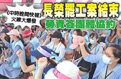 《中時晚間快報》長榮罷工案結束 勞資簽團體協約