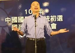 李艷秋: 韓國瑜問題在於「討厭度」領先