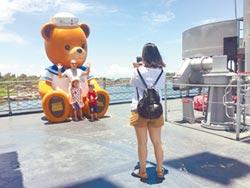 英雄遇上泰迪熊 德陽艦變萌
