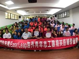 新北「Easy Leap」實驗計畫 青年志工帶學生輕鬆說英語