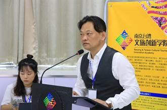 南京台灣文旅創新學院實訓工場 6月29日隆重開幕