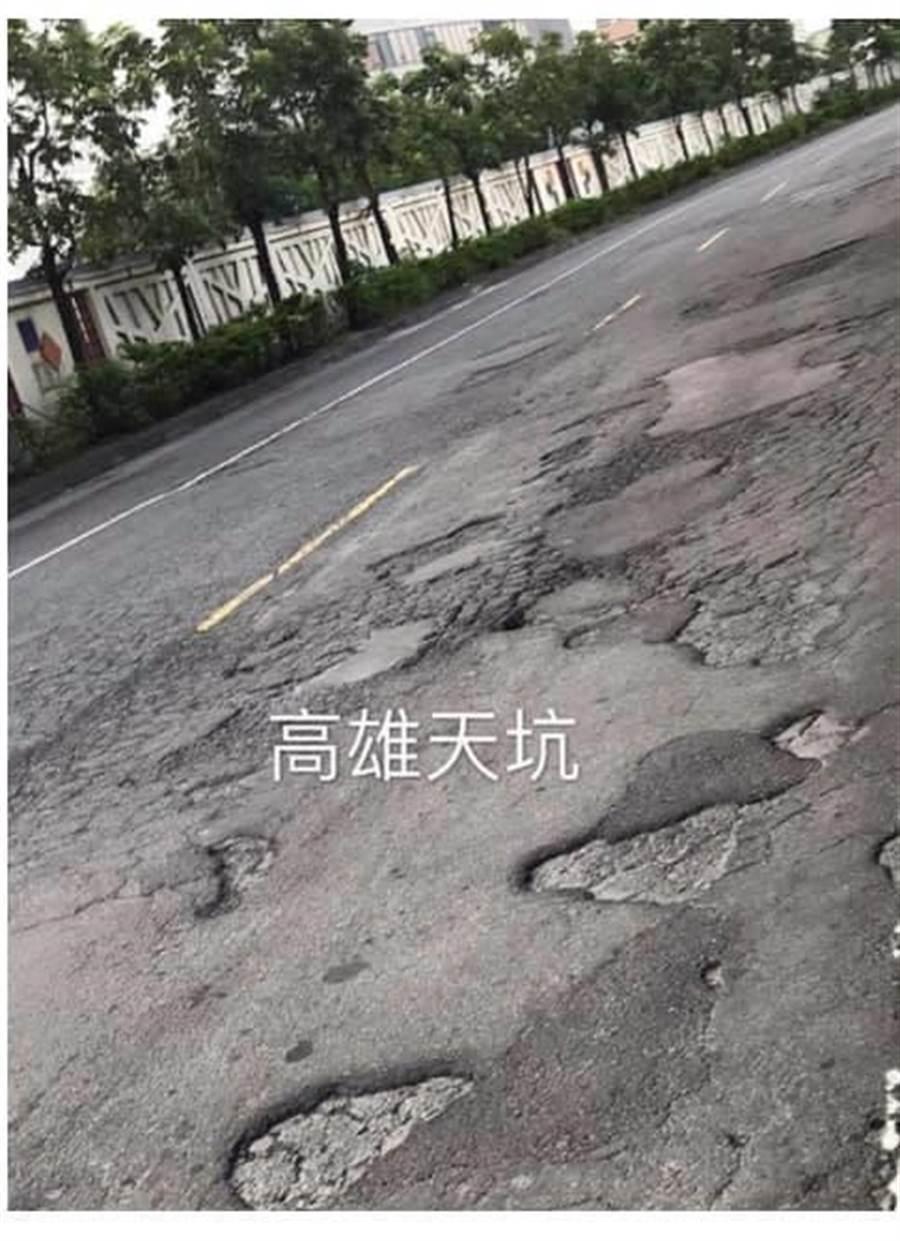 高雄市議員陳麗娜稍早在臉書PO出一張高雄天坑照片,開心表示前鎮加工區入口大華一路要重舖了。(陳麗娜臉書)