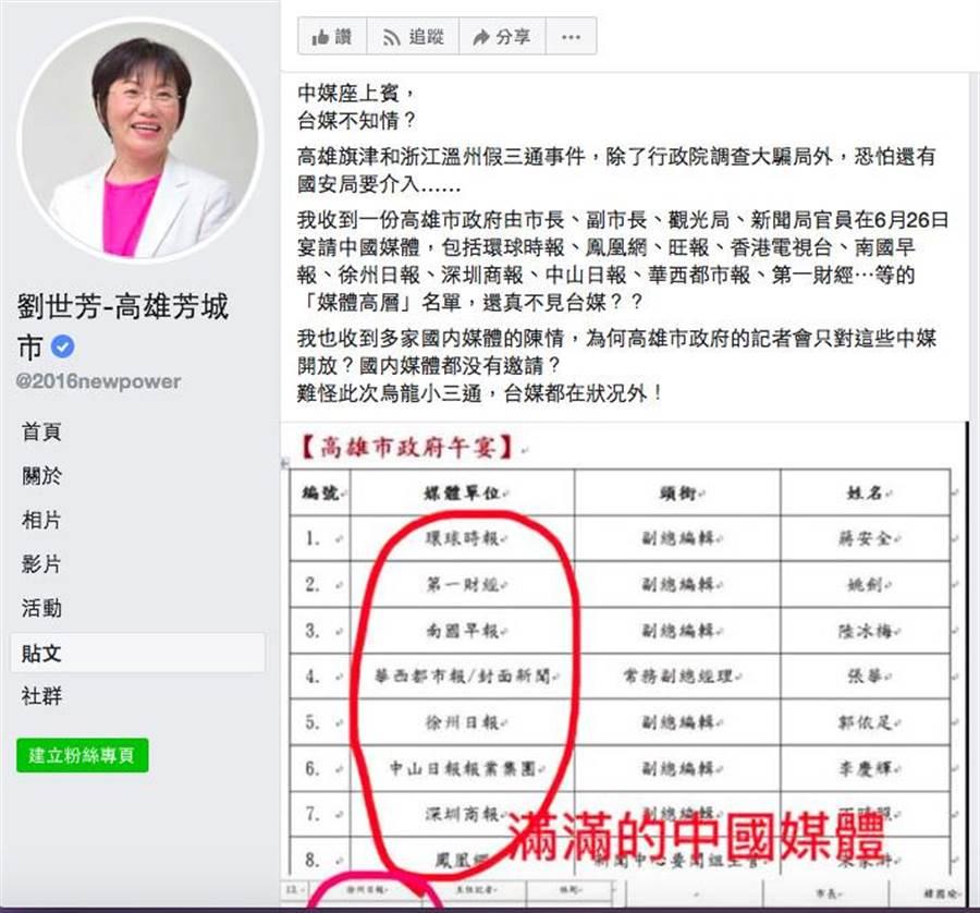 網路散布「高雄巿政府午宴」名單,以「滿滿的中國媒體」影射,連綠委劉世芳也加入帶風向,但這是行之有年的「兩岸徵文頒獎典禮」活動。(翻攝劉世芳臉書)
