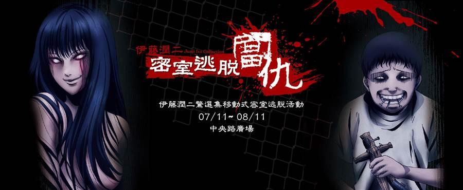 新竹遠東巨城將於7月11日至8月11日於1樓廣場推出亞洲首創全台首場「伊藤潤二移動式密室逃脫─富仇」。(陳育賢翻攝)