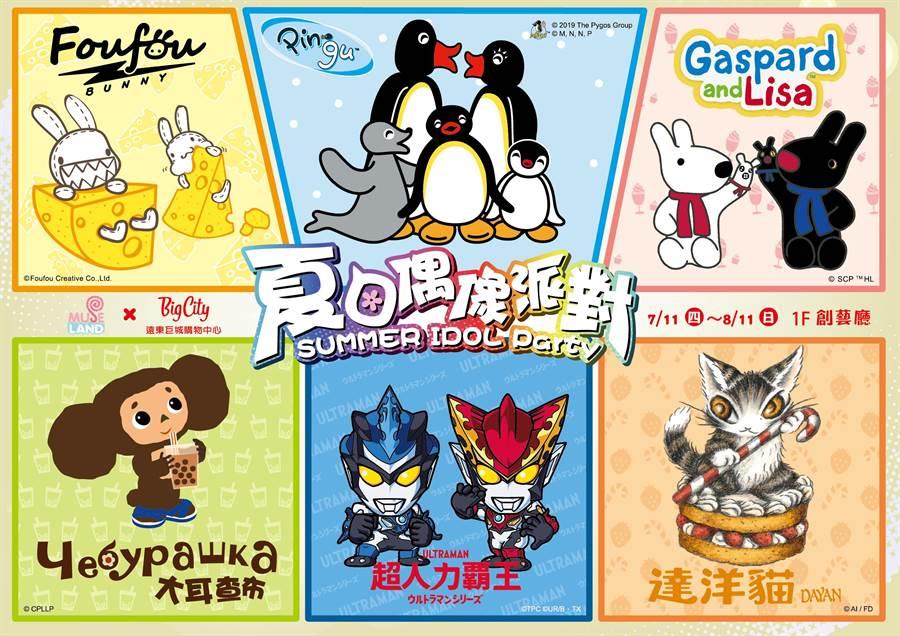 新竹遠東巨城將在暑期推出全台獨家「夏日偶像派對」。(陳育賢翻攝)