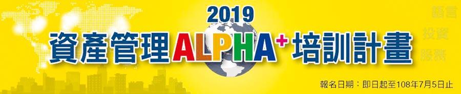 2019 ALPHA+培訓計畫海報。圖/證基會提供