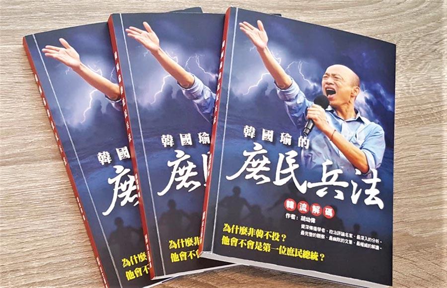 胡幼偉教授新書「韓國瑜的庶民兵法:韓流解碼」。圖/民生頭條提供