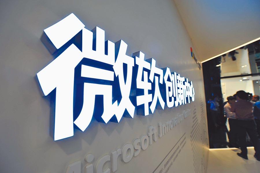 由廣西梧州市政府與微軟(中國)公司共同發起的廣西微軟創新中心已建成。(中新社資料照片)