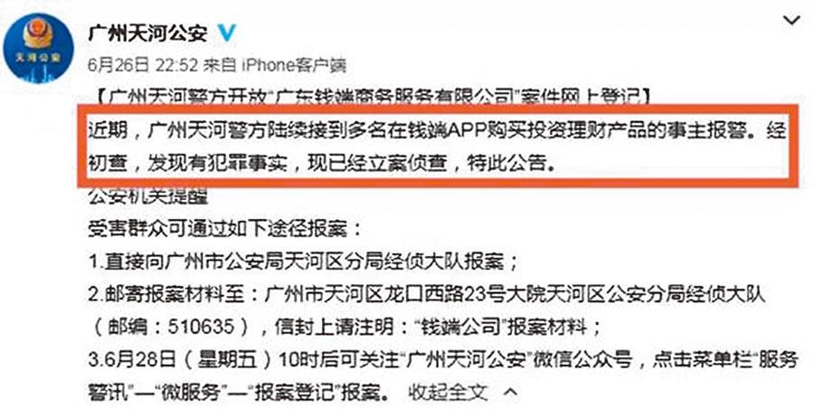 廣州警方發布消息,錢端已被立案偵查。(取自廣州天河公安官網)