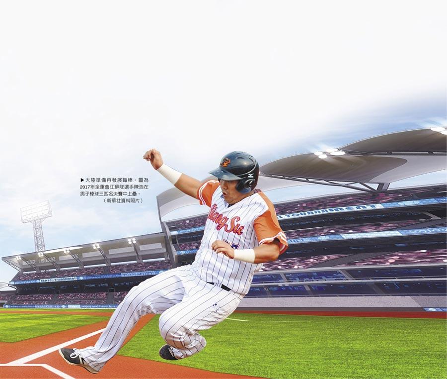 大陸準備再發展職棒。圖為2017年全運會江蘇隊選手陳浩在男子棒球三四名決賽中上壘。(新華社資料照片)