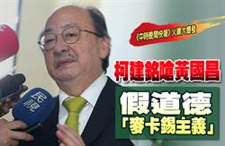 《中時晚間快報》柯建銘嗆黃國昌假道德「麥卡錫主義」