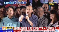 韓國瑜:大家眼神 期待不一樣的台灣