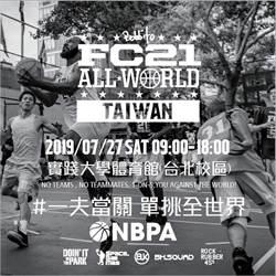 籃球》「FC21」首次台灣開打 摘冠前進紐約