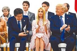 綜藝咖川普 讓多位領袖難堪