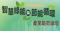 智慧綠能產業趨勢論壇成大開講