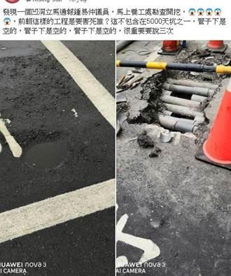 高雄馬路坑洞通報開挖後 網痛罵前朝喪盡天良