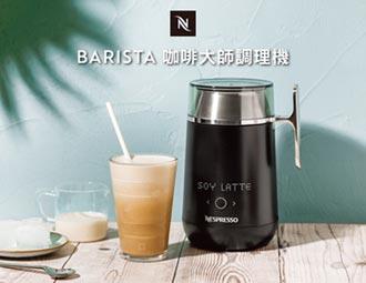 Nespresso推出限量澳式冰萃咖啡